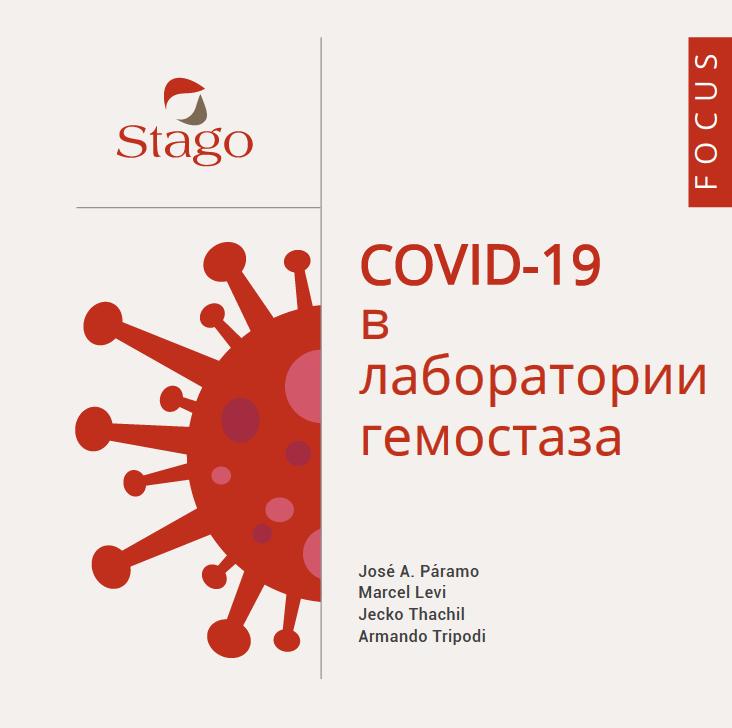 Брошюра COVID-19 в лаборатории гемостаза